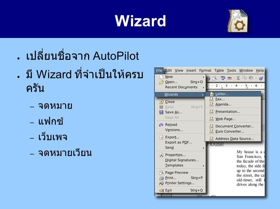 Wizard ● เปลี่ยนชื่อจาก AutoPilot ● มี Wizard ที่จำเป็นให้ครบ ครัน – จดหมาย – แฟกซ์ – เว็บเพจ – จดหมายเวียน