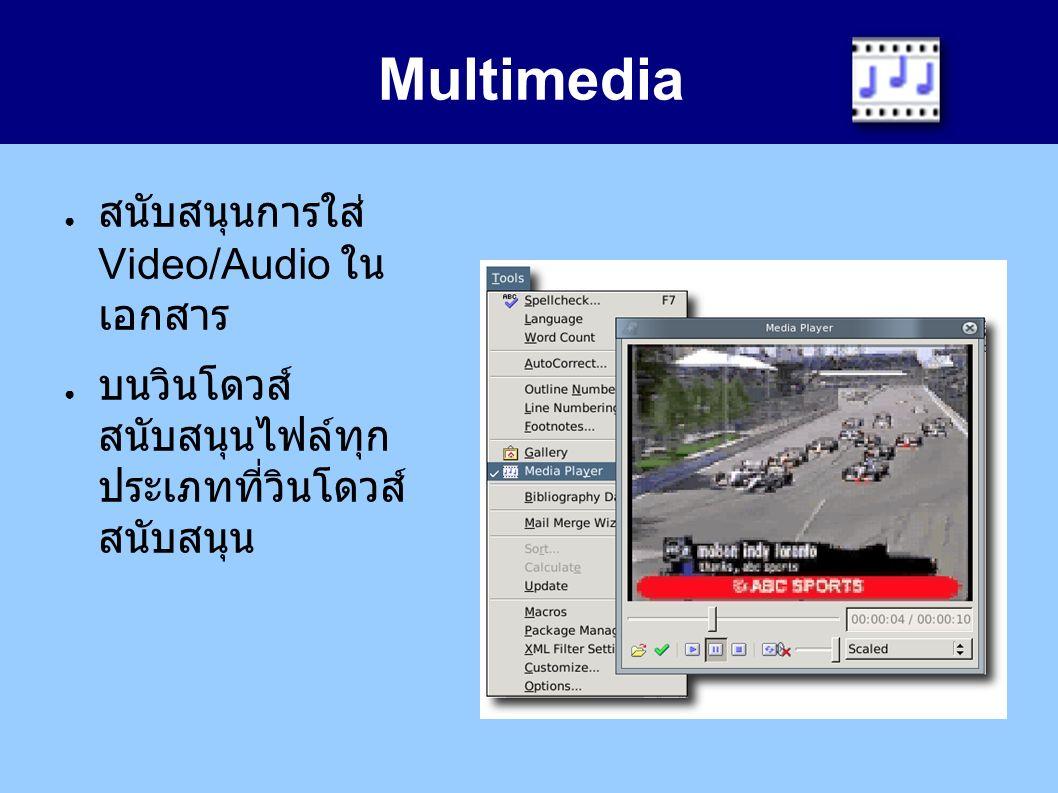 Multimedia ● สนับสนุนการใส่ Video/Audio ใน เอกสาร ● บนวินโดวส์ สนับสนุนไฟล์ทุก ประเภทที่วินโดวส์ สนับสนุน