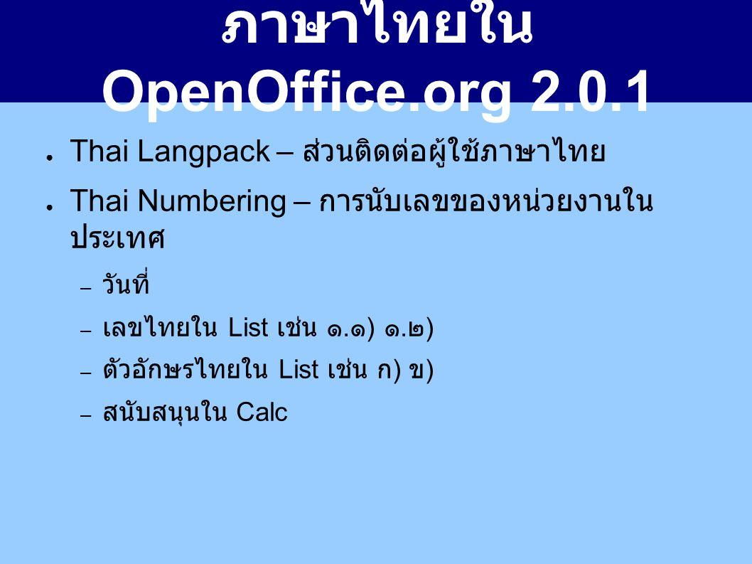 ภาษาไทยใน OpenOffice.org 2.0.1 ● Thai Langpack – ส่วนติดต่อผู้ใช้ภาษาไทย ● Thai Numbering – การนับเลขของหน่วยงานใน ประเทศ – วันที่ – เลขไทยใน List เช่น ๑.