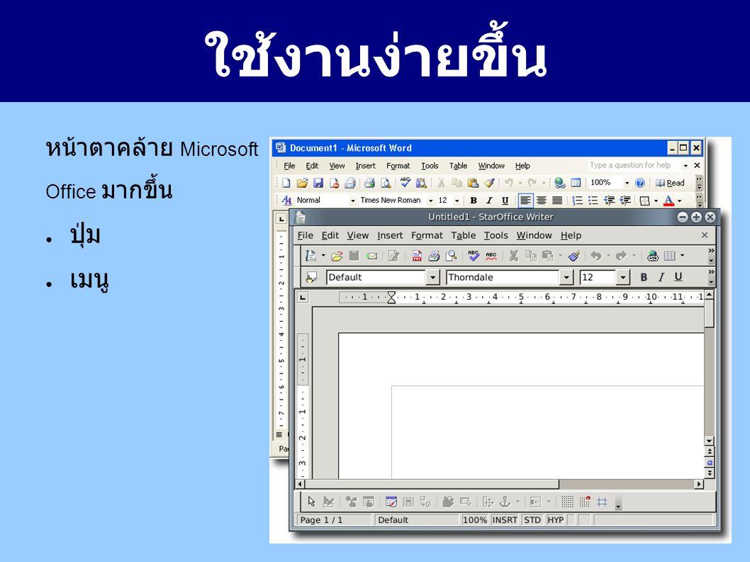 ใช้งานง่ายขึ้น หน้าตาคล้าย Microsoft Office มากขึ้น ● ปุ่ม ● เมนู