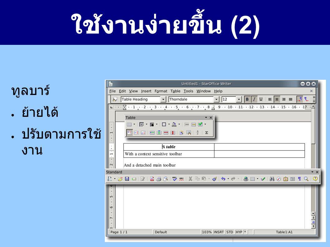 ใช้งานง่ายขึ้น (2) ทูลบาร์ ● ย้ายได้ ● ปรับตามการใช้ งาน