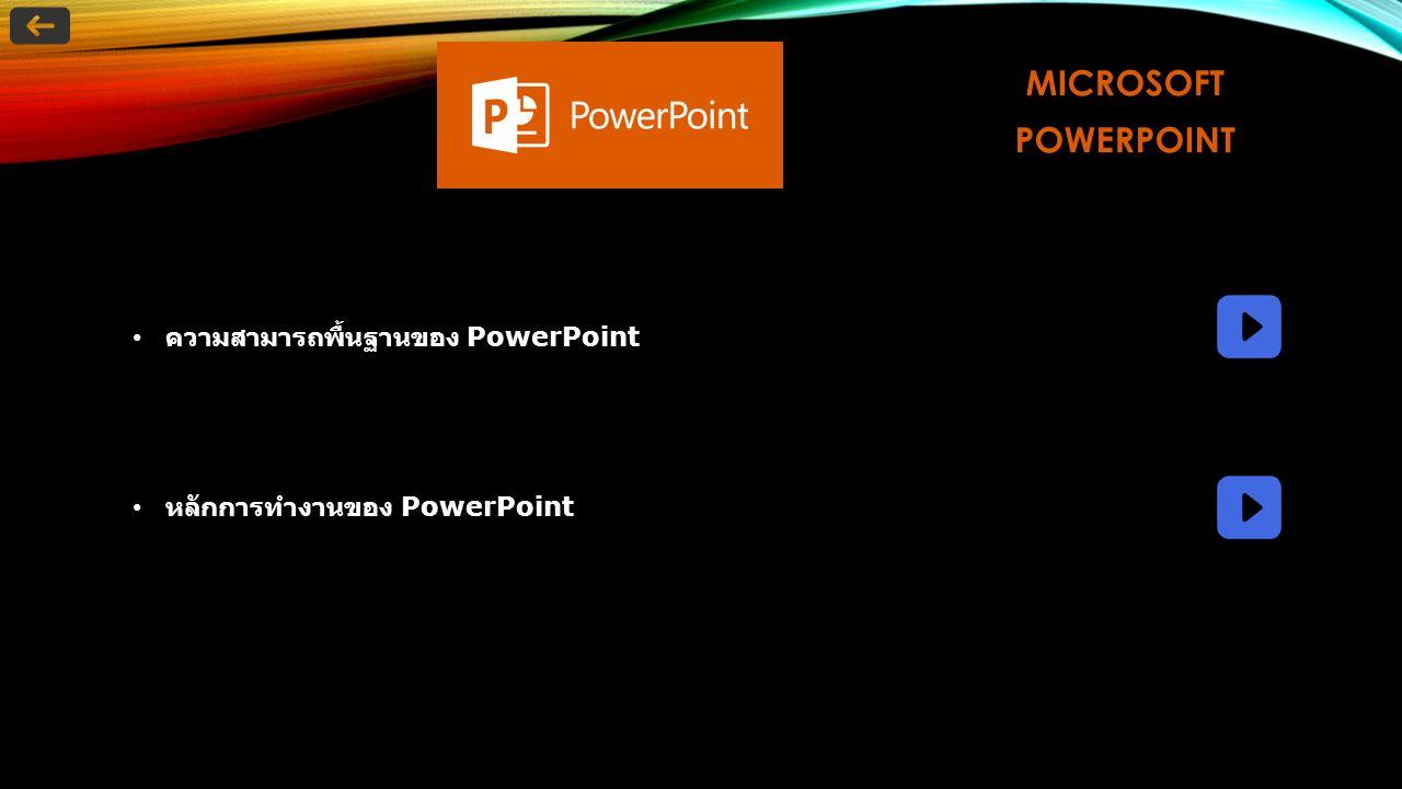สำหรับ หลักการทำงานของ Presentation ที่สร้างจาก PowerPoint จะสร้าง ออกเป็น slide ย่อยๆ แต่ละ slide สามารถใส่ข้อมูล รูปภาพ ภาพเคลื่อนไหว หรือเสียง เพื่อสร้างความน่าสนใจเพิ่มขึ้น นอกจากนี้เรายังสามารถกำหนดให้ Presentation ของเรา นำเสนอออกมาแบบในรูปแบบอัตโนมัติได้โดยไม่ จำเป็นต้องมีการกดเลือกให้แสดงทีละ slide ก่อนเริ่มต้นสร้าง Presentation ควรกำหนดรูปแบบของ Presentation ของเรา ก่อนว่า ต้องการให้แสดงออกในรูปแบบใด เช่น ต้องการให้ส่วนด้านบน แสดง เป็นชื่อหัวข้อ ด้านล่างเป็นชื่อบริษัท และฉากหลังให้แสดงเป็นสีน้ำเงิน เป็นต้น แต่ถ้ายังคิดไม่ออก สามารถเลือกรูปแบบจาก ตัวอย่าง Themes ( เวอร์ชั่นเก่า เรียกว่า Template) ที่โปรแกรมมีไว้ให้ได้ เช่นเดียวกัน หลักการทำงานของ PowerPoint