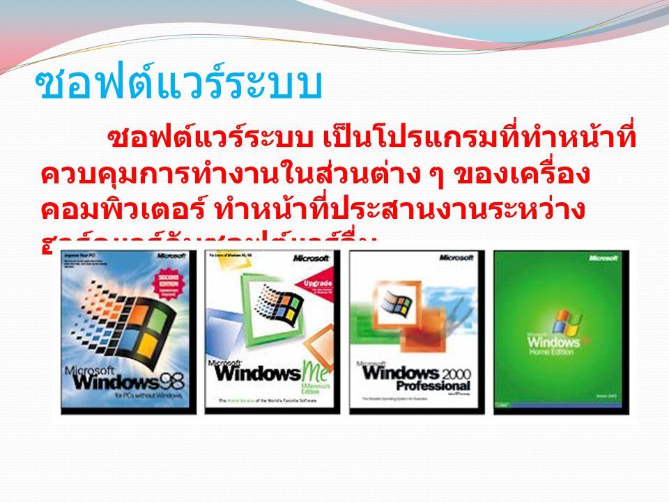 ซอฟต์แวร์ระบบ ซอฟต์แวร์ระบบ เป็นโปรแกรมที่ทำหน้าที่ ควบคุมการทำงานในส่วนต่าง ๆ ของเครื่อง คอมพิวเตอร์ ทำหน้าที่ประสานงานระหว่าง ฮาร์ดแวร์กับซอฟต์แวร์อื่น