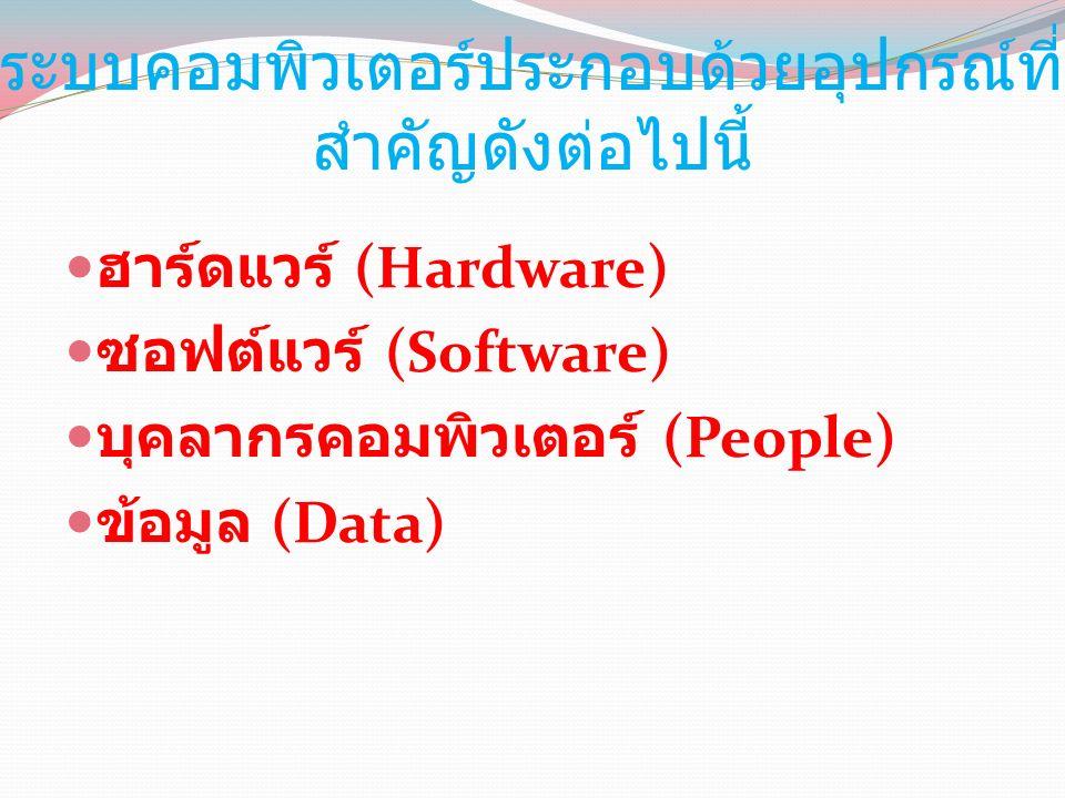 ระบบคอมพิวเตอร์ประกอบด้วยอุปกรณ์ที่ สำคัญดังต่อไปนี้ ฮาร์ดแวร์ (Hardware) ซอฟต์แวร์ (Software) บุคลากรคอมพิวเตอร์ (People) ข้อมูล (Data)