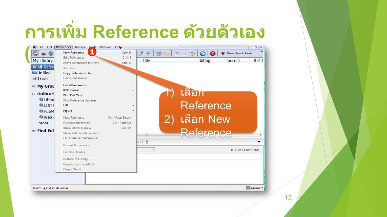 การเพิ่ม Reference ด้วยตัวเอง (1) 12 1) เลือก Reference 2) เลือก New Reference 1) เลือก Reference 2) เลือก New Reference