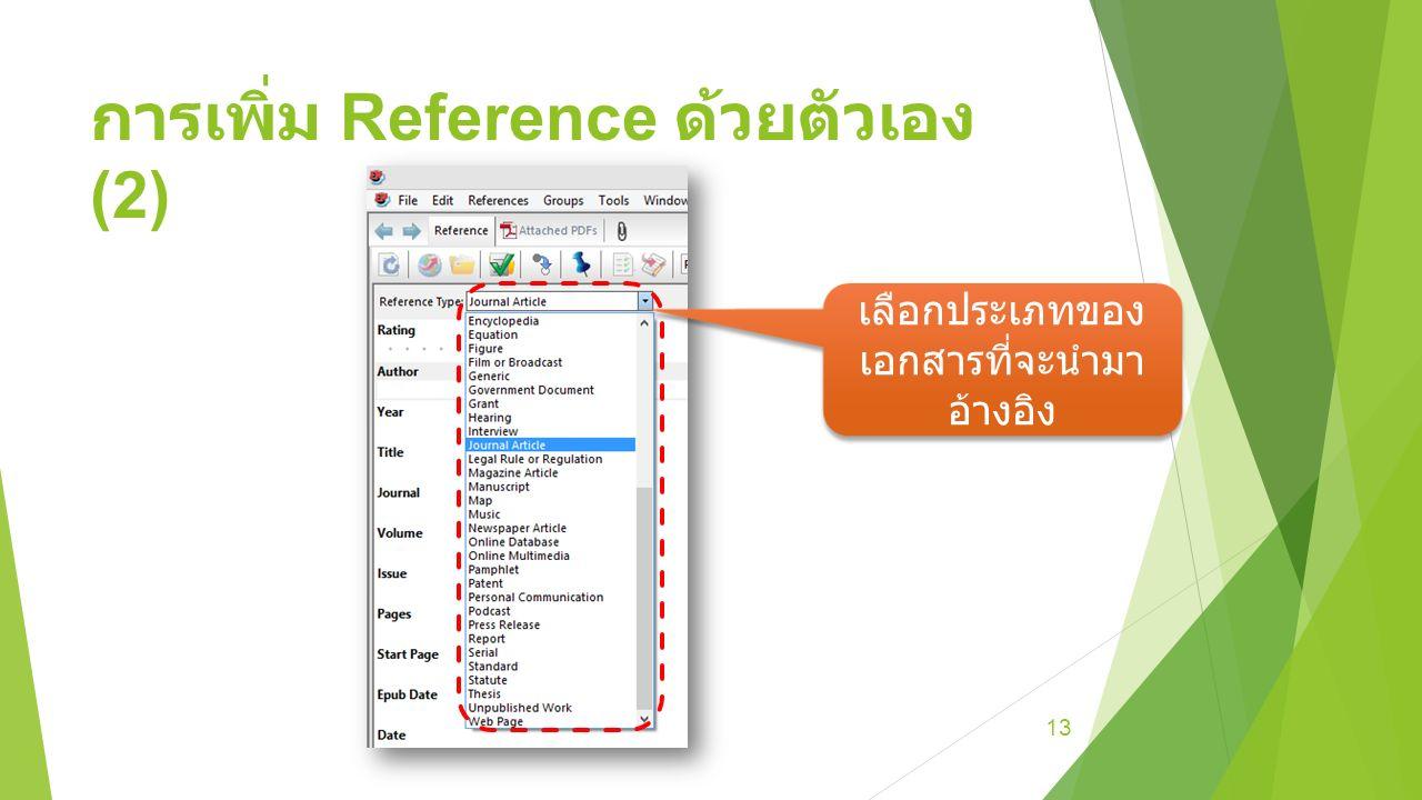 การเพิ่ม Reference ด้วยตัวเอง (2) 13 เลือกประเภทของ เอกสารที่จะนำมา อ้างอิง