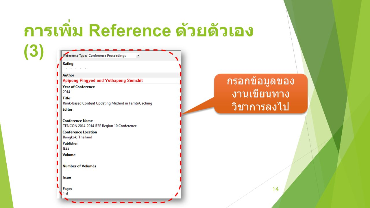 การเพิ่ม Reference ด้วยตัวเอง (3) 14 กรอกข้อมูลของ งานเขียนทาง วิชาการลงไป
