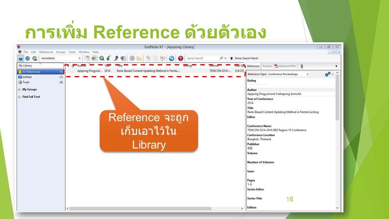 การเพิ่ม Reference ด้วยตัวเอง (5) 16 Reference จะถูก เก็บเอาไว้ใน Library
