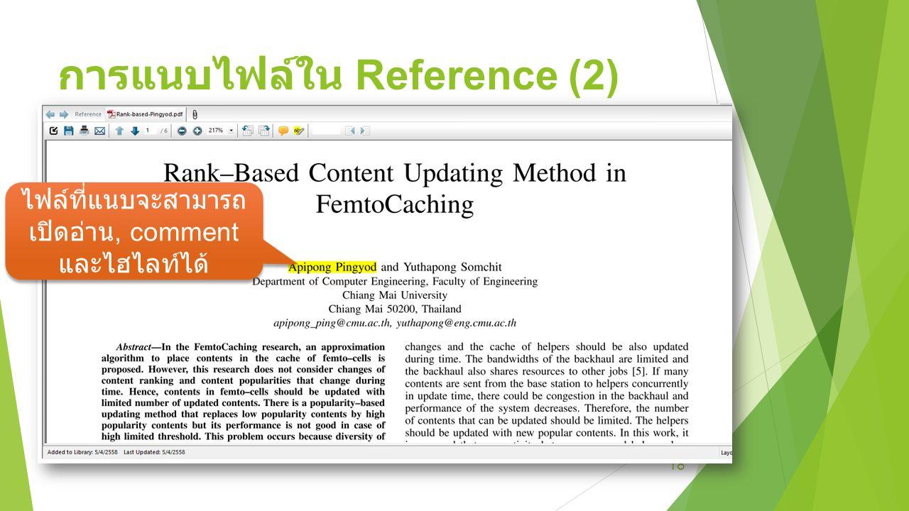 การแนบไฟล์ใน Reference (2) 18 ไฟล์ที่แนบจะสามารถ เปิดอ่าน, comment และไฮไลท์ได้