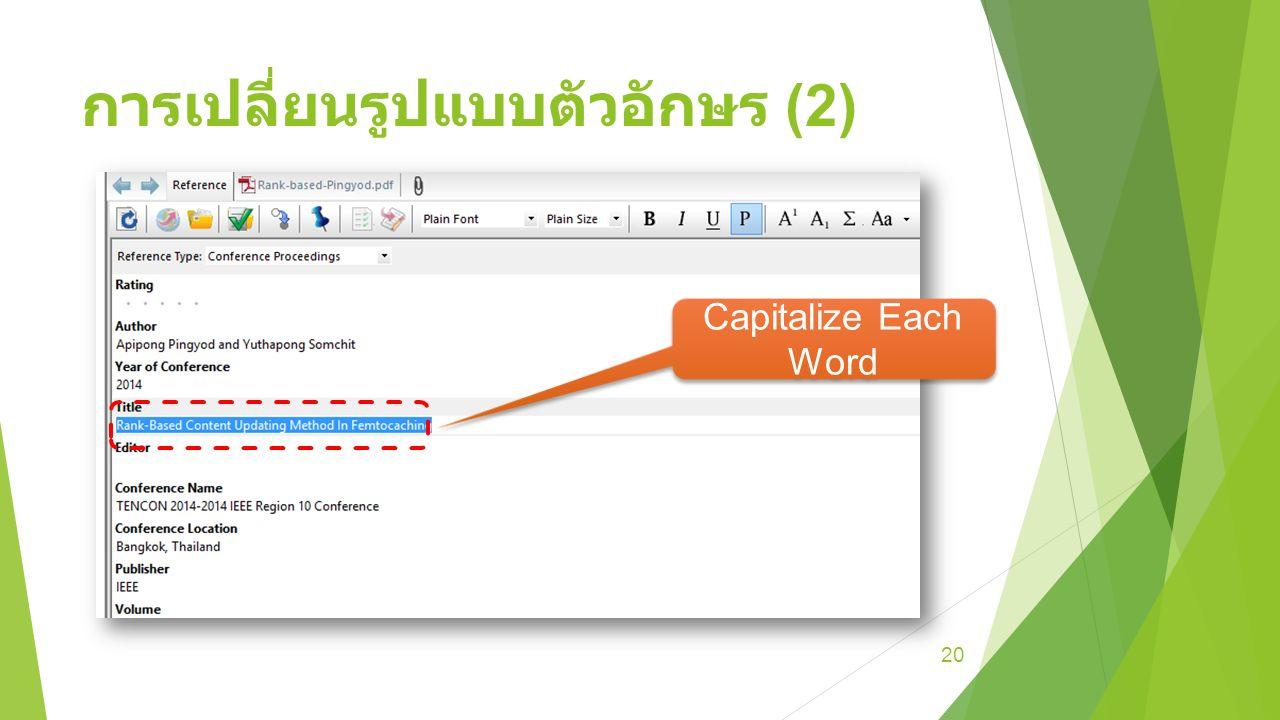 การเปลี่ยนรูปแบบตัวอักษร (2) 20 Capitalize Each Word