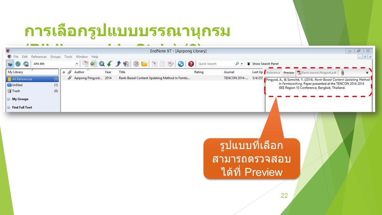 การเลือกรูปแบบบรรณานุกรม (Bibliographic Style) (2) 22 รูปแบบที่เลือก สามารถตรวจสอบ ได้ที่ Preview