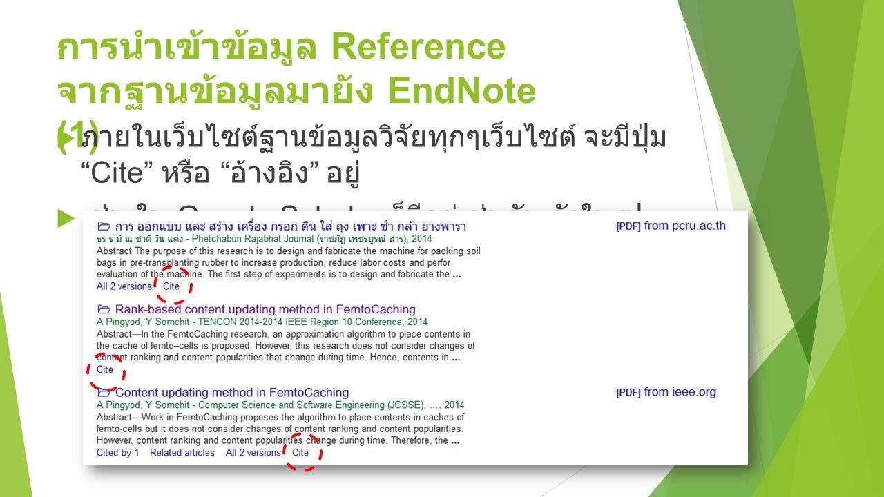 การนำเข้าข้อมูล Reference จากฐานข้อมูลมายัง EndNote (1)  ภายในเว็บไซต์ฐานข้อมูลวิจัยทุกๆเว็บไซต์ จะมีปุ่ม Cite หรือ อ้างอิง อยู่  เช่น ใน Google Scholar ก็มีอยู่เช่นกัน ดังในรูป 23