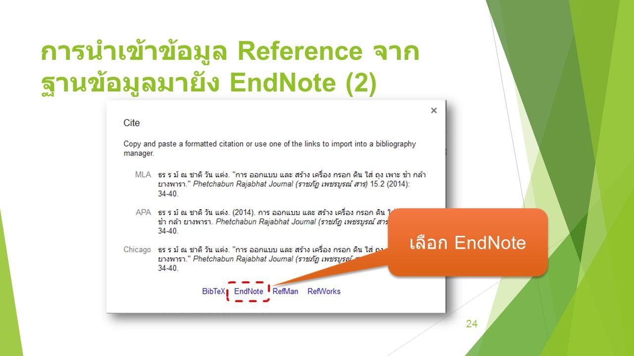 การนำเข้าข้อมูล Reference จาก ฐานข้อมูลมายัง EndNote (2) 24 เลือก EndNote