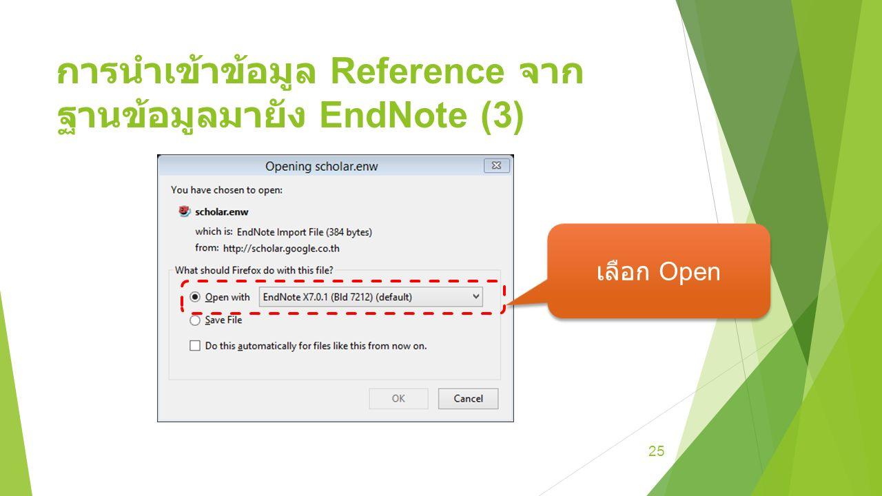 การนำเข้าข้อมูล Reference จาก ฐานข้อมูลมายัง EndNote (3) 25 เลือก Open