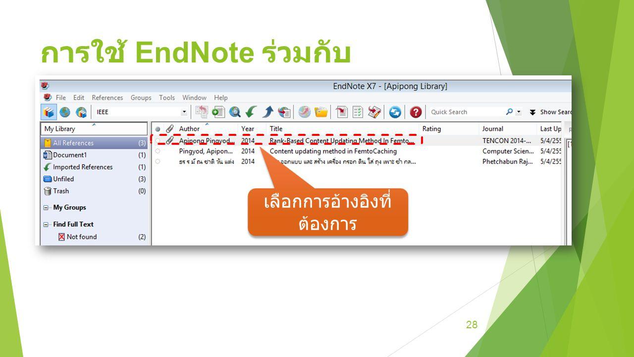 การใช้ EndNote ร่วมกับ Microsoft Word (1) 28 เลือกการอ้างอิงที่ ต้องการ