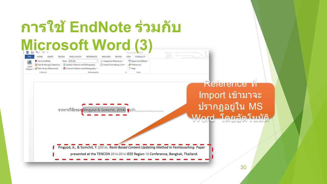 การใช้ EndNote ร่วมกับ Microsoft Word (3) 30 Reference ที่ Import เข้ามาจะ ปรากฏอยู่ใน MS Word โดยอัตโนมัติ