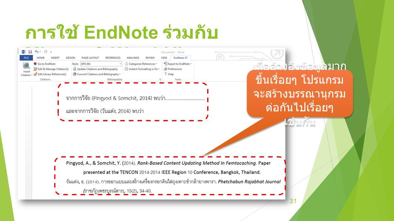 การใช้ EndNote ร่วมกับ Microsoft Word (4) 31 เมื่ออ้างอิงข้อมูลมาก ขึ้นเรื่อยๆ โปรแกรม จะสร้างบรรณานุกรม ต่อกันไปเรื่อยๆ เช่นกัน