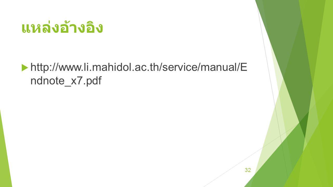 แหล่งอ้างอิง  http://www.li.mahidol.ac.th/service/manual/E ndnote_x7.pdf 32