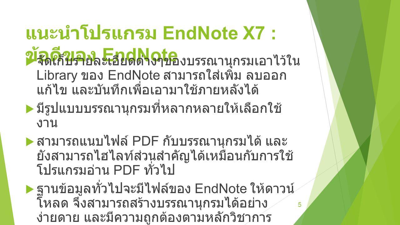 การนำเข้าข้อมูล Reference จาก ฐานข้อมูลมายัง EndNote (4) 26 Reference ที่ Import มาใหม่ จะอยู่ใน กล่อง Imported References