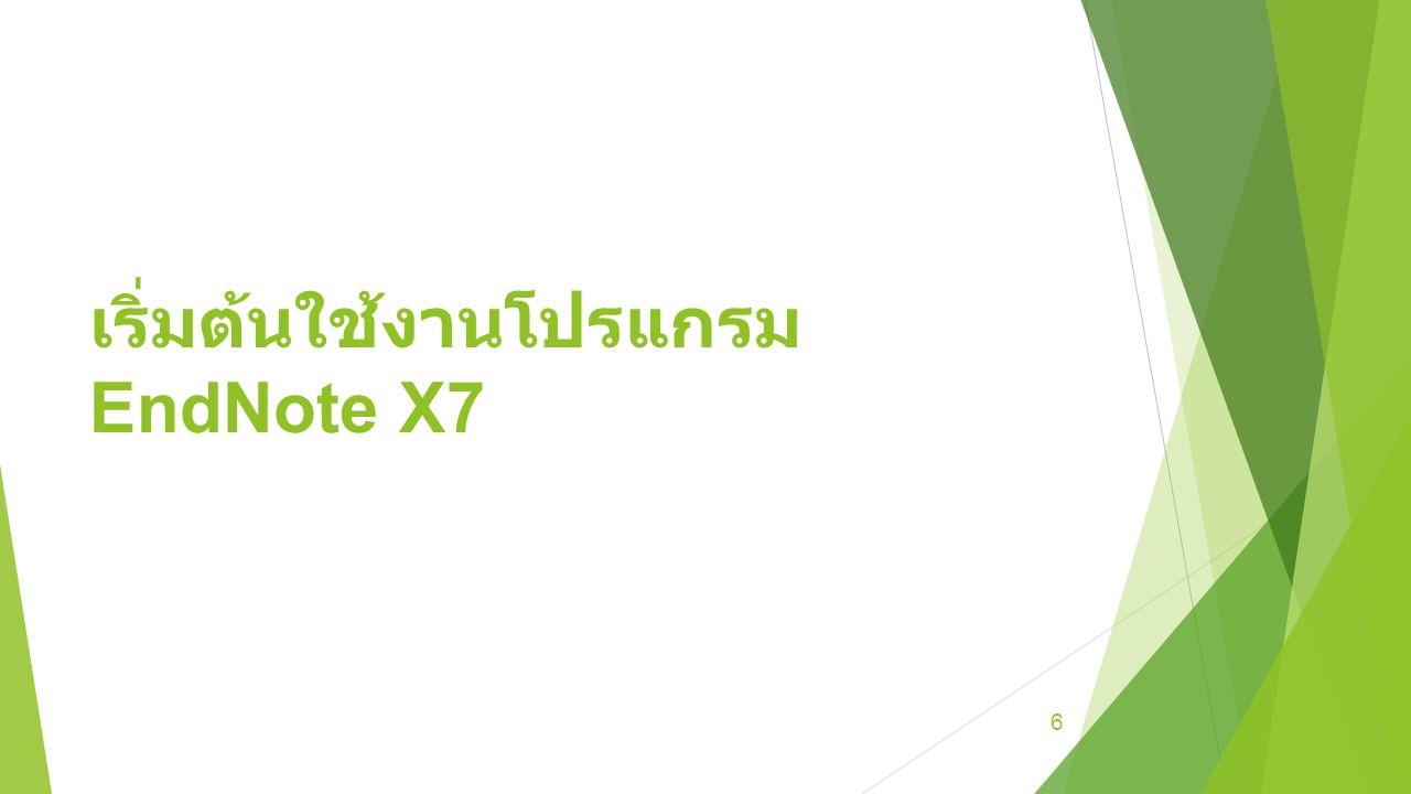 เริ่มต้นใช้งานโปรแกรม EndNote X7 : เมื่อเริ่มเปิดโปรแกรม 7 สร้าง Library ใหม่ เปิด Library เดิม