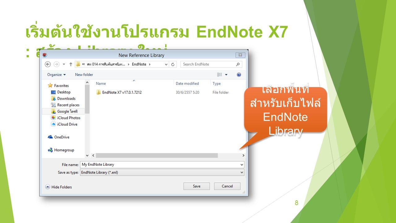 เริ่มต้นใช้งานโปรแกรม EndNote X7 : สร้าง Library ใหม่ 8 เลือกพื้นที่ สำหรับเก็บไฟล์ EndNote Library