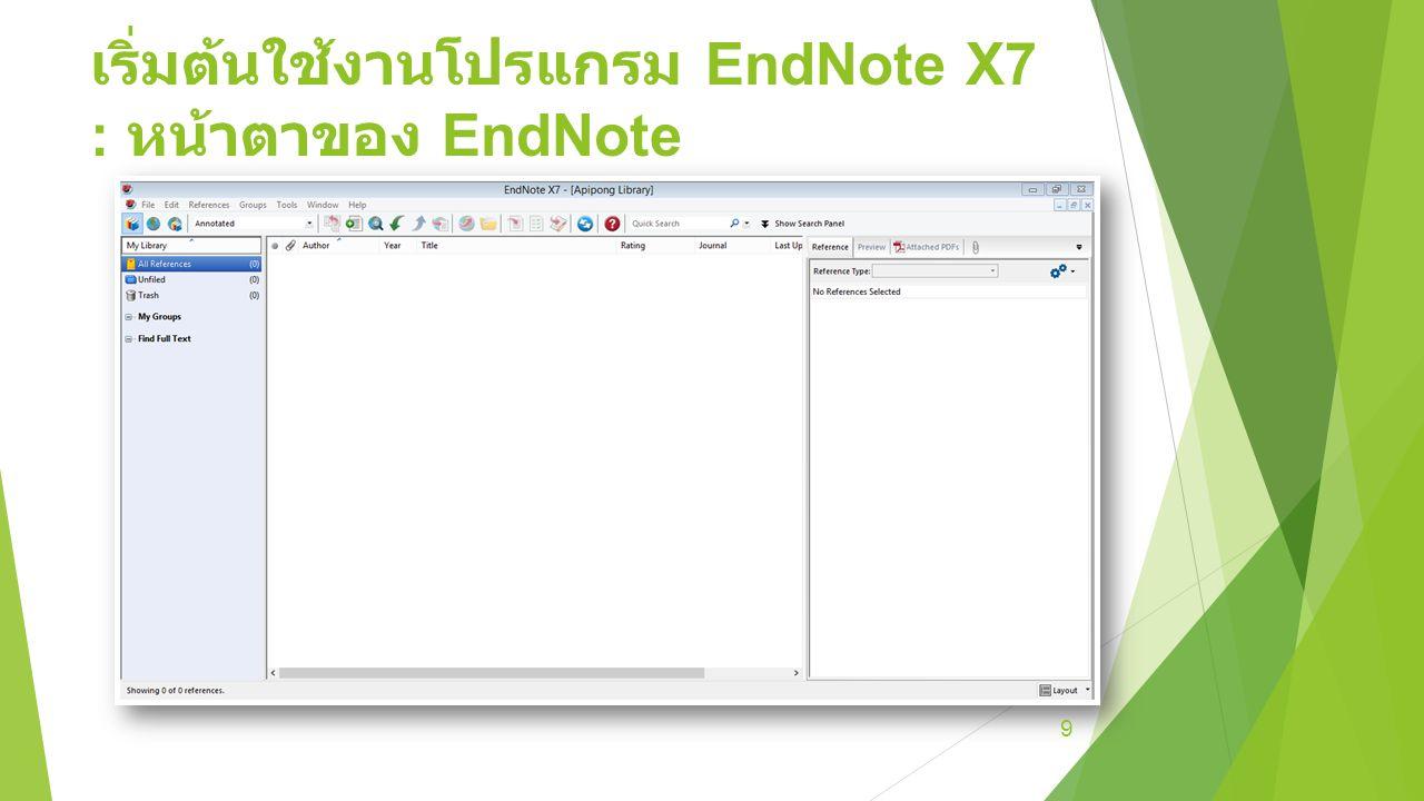 การเพิ่ม Reference ลงไปใน EndNote 10