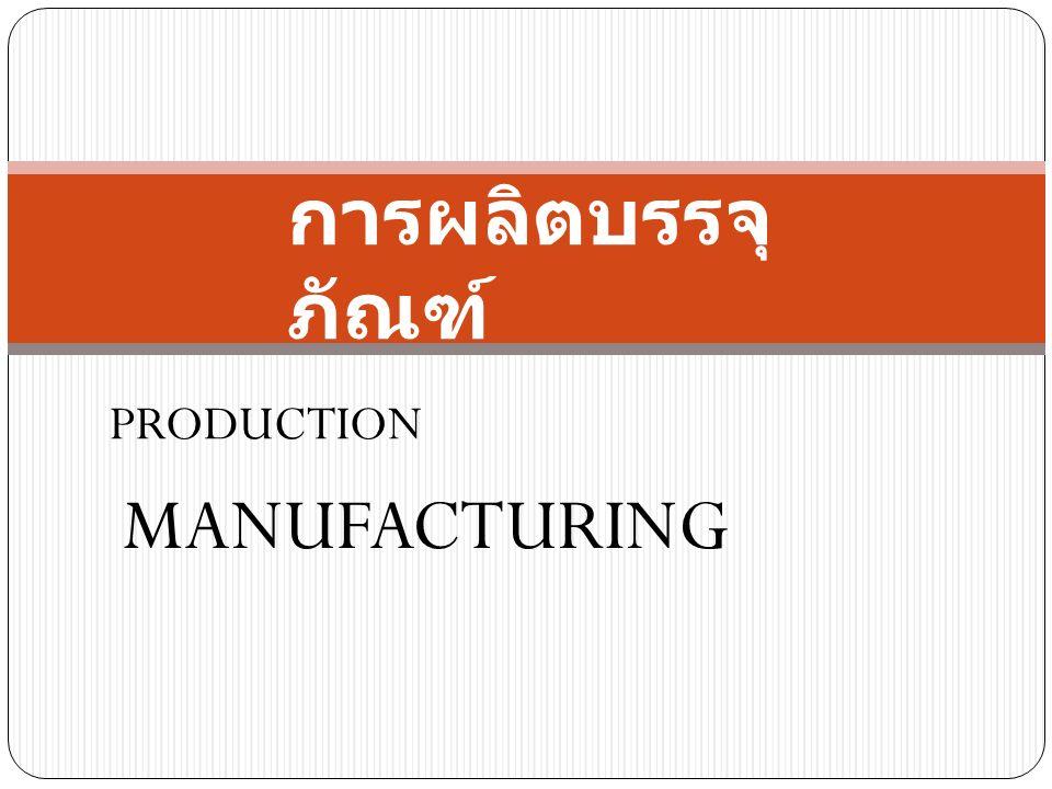 การผลิตบรรจุ ภัณฑ์ PRODUCTION MANUFACTURING