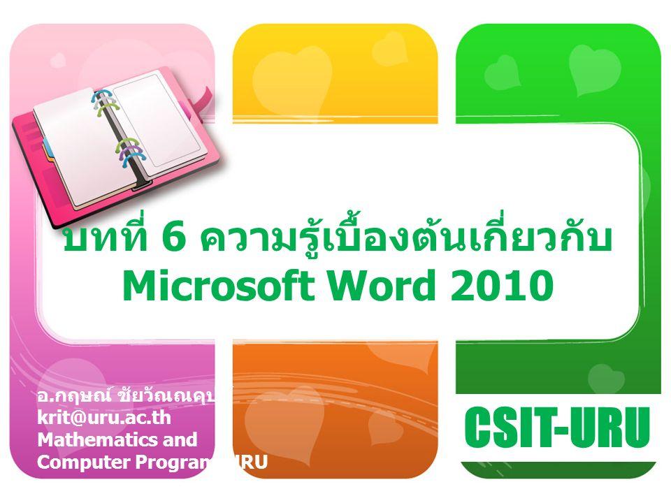 CSIT-URU อ.