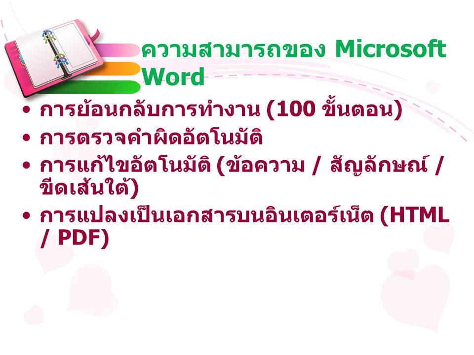 ความสามารถของ Microsoft Word การย้อนกลับการทำงาน (100 ขั้นตอน ) การตรวจคำผิดอัตโนมัติ การแก้ไขอัตโนมัติ ( ข้อความ / สัญลักษณ์ / ขีดเส้นใต้ ) การแปลงเป็นเอกสารบนอินเตอร์เน็ต (HTML / PDF)