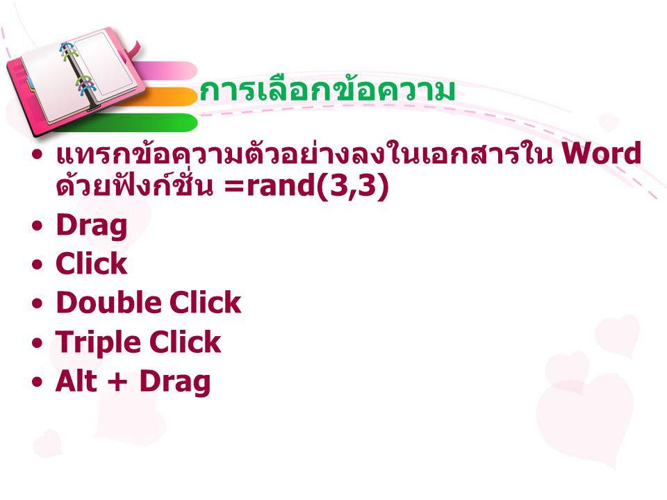 การเลือกข้อความ แทรกข้อความตัวอย่างลงในเอกสารใน Word ด้วยฟังก์ชั่น =rand(3,3) Drag Click Double Click Triple Click Alt + Drag