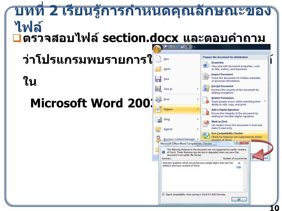 บทที่ 2 เรียนรู้การกำหนดคุณลักษณะของ ไฟล์  ตรวจสอบไฟล์ section.docx และตอบคำถาม ว่าโปรแกรมพบรายการใดที่ไม่สามารถแก้ไขได้ ใน Microsoft Word 2003 10
