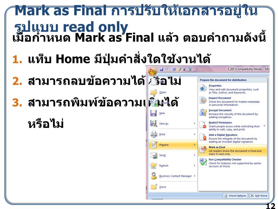 Mark as Final การปรับให้เอกสารอยู่ใน รูปแบบ read only เมื่อกำหนด Mark as Final แล้ว ตอบคำถามดังนี้ 1.