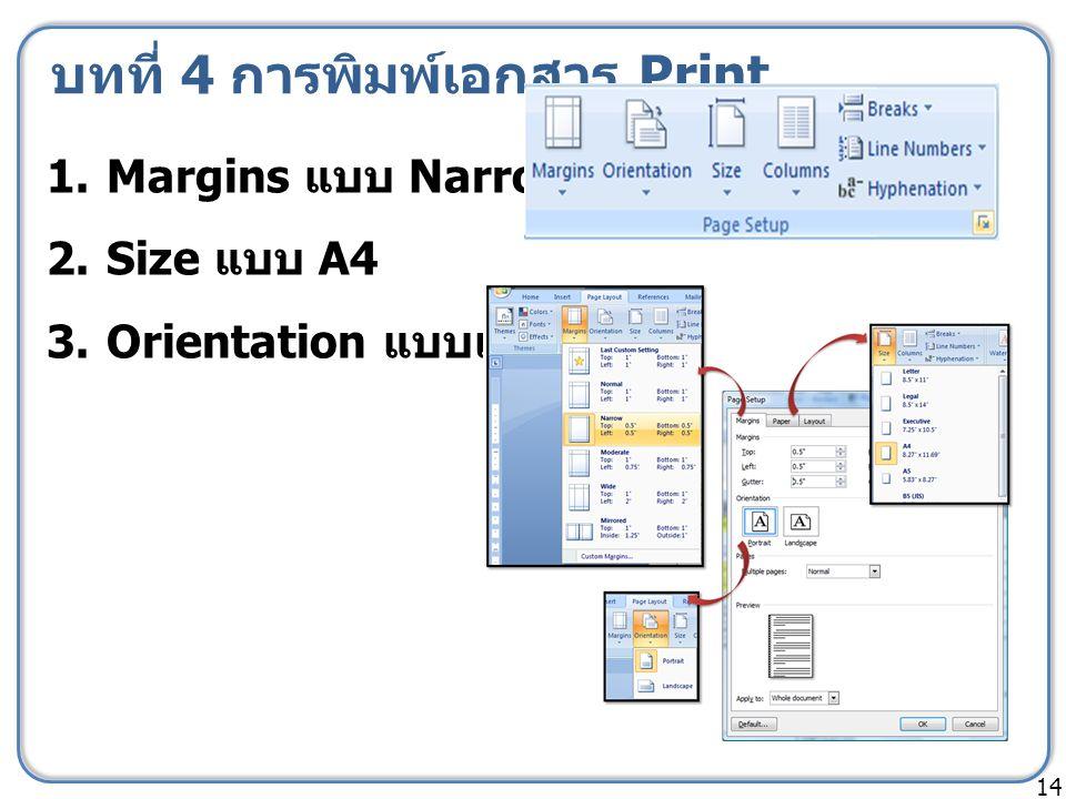 บทที่ 4 การพิมพ์เอกสาร Print 1.Margins แบบ Narrow 2.Size แบบ A4 3.Orientation แบบแนวนอน 14