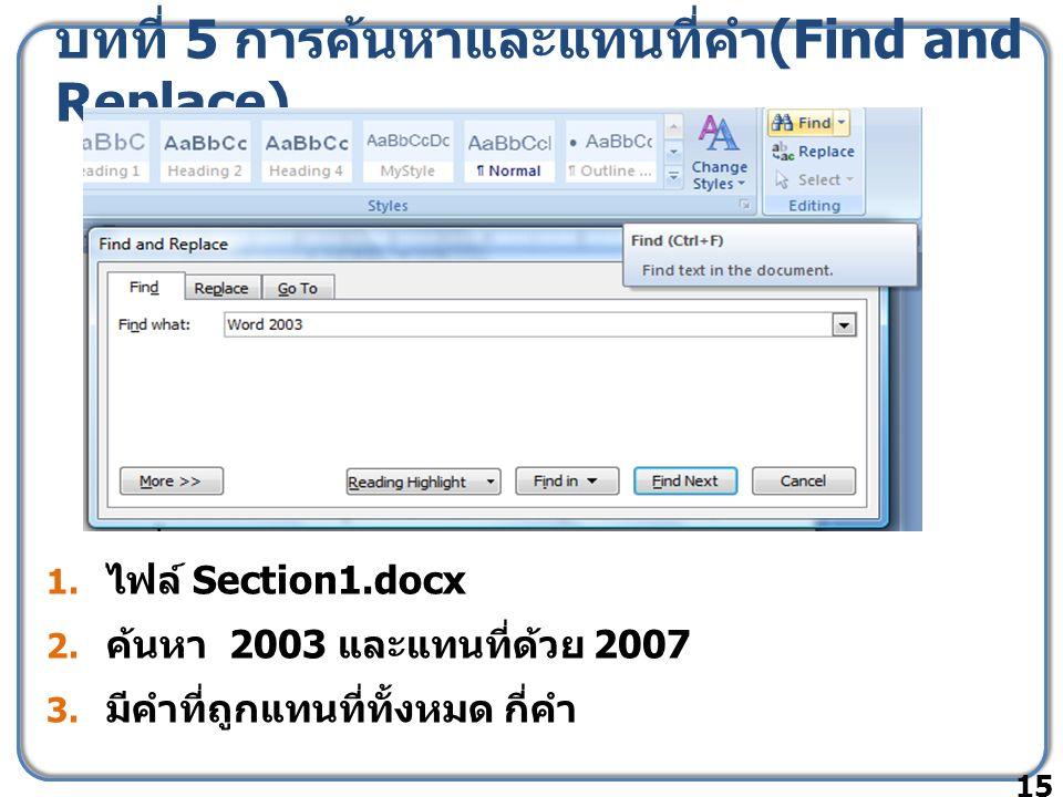 บทที่ 5 การค้นหาและแทนที่คำ (Find and Replace) 1. ไฟล์ Section1.docx 2.