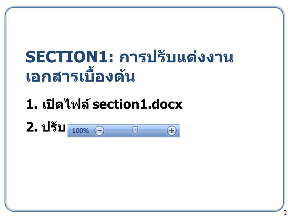 SECTION1: การปรับแต่งงาน เอกสารเบื้องต้น 1. เปิดไฟล์ section1.docx 2. ปรับ 2