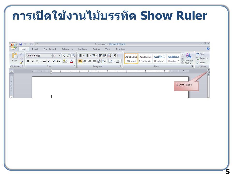 การเปิดใช้งานไม้บรรทัด Show Ruler 5 View Ruler