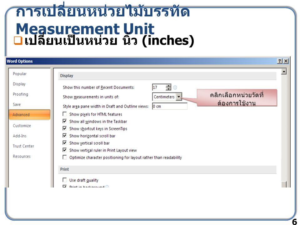 การเปลี่ยนหน่วยไม้บรรทัด Measurement Unit  เปลี่ยนเป็นหน่วย นิ้ว (inches) 6 คลิกเลือกหน่วยวัดที่ ต้องการใช้งาน
