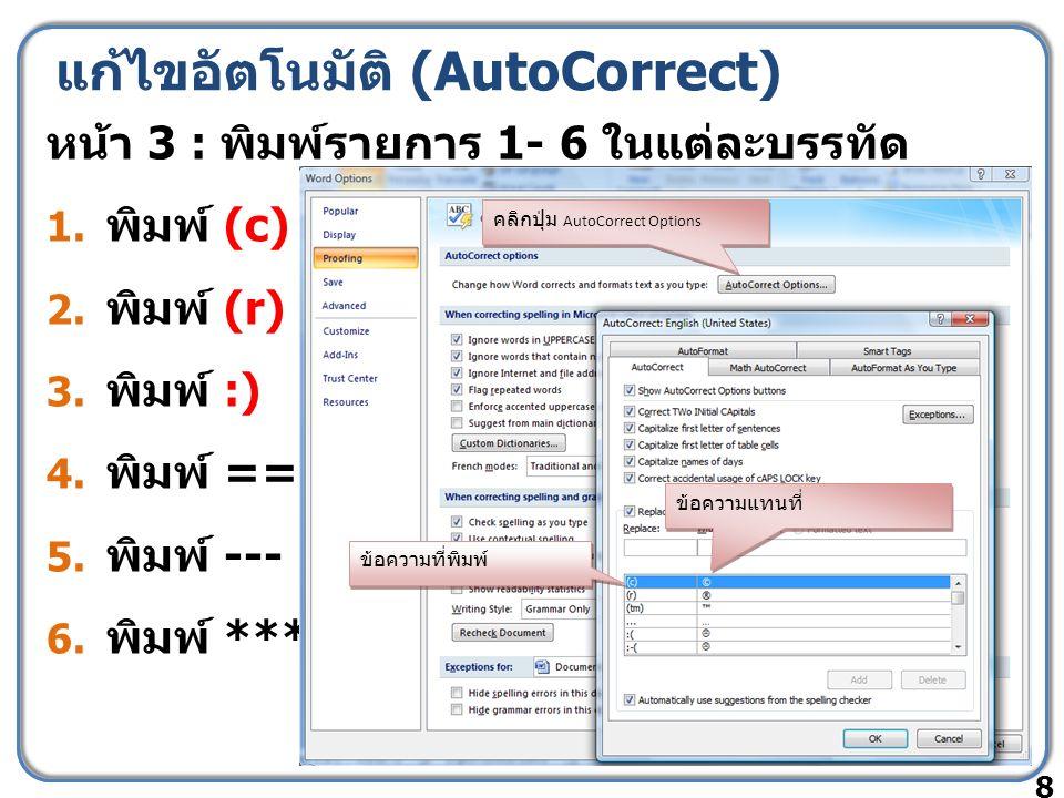 แก้ไขอัตโนมัติ (AutoCorrect) หน้า 3 : พิมพ์รายการ 1- 6 ในแต่ละบรรทัด 1.
