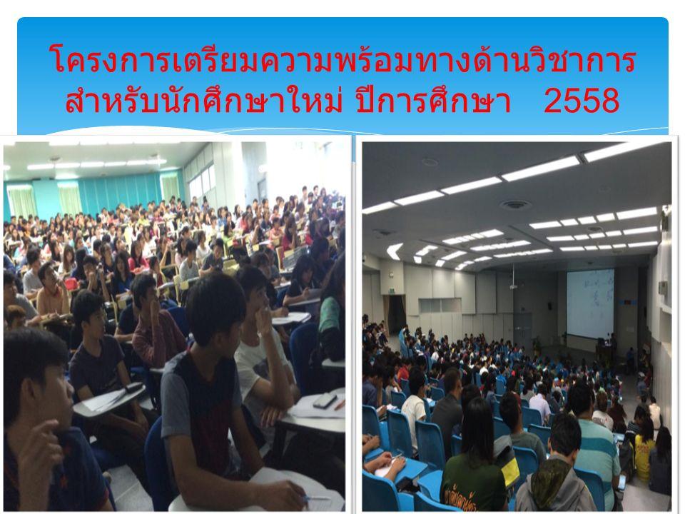 โครงการเตรียมความพร้อมทางด้านวิชาการ สำหรับนักศึกษาใหม่ ปีการศึกษา 2558
