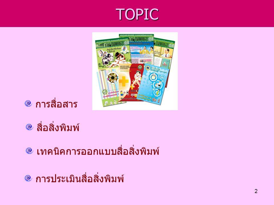 TOPIC เทคนิคการออกแบบสื่อสิ่งพิมพ์ การสื่อสาร การประเมินสื่อสิ่งพิมพ์ สื่อสิ่งพิมพ์ 2