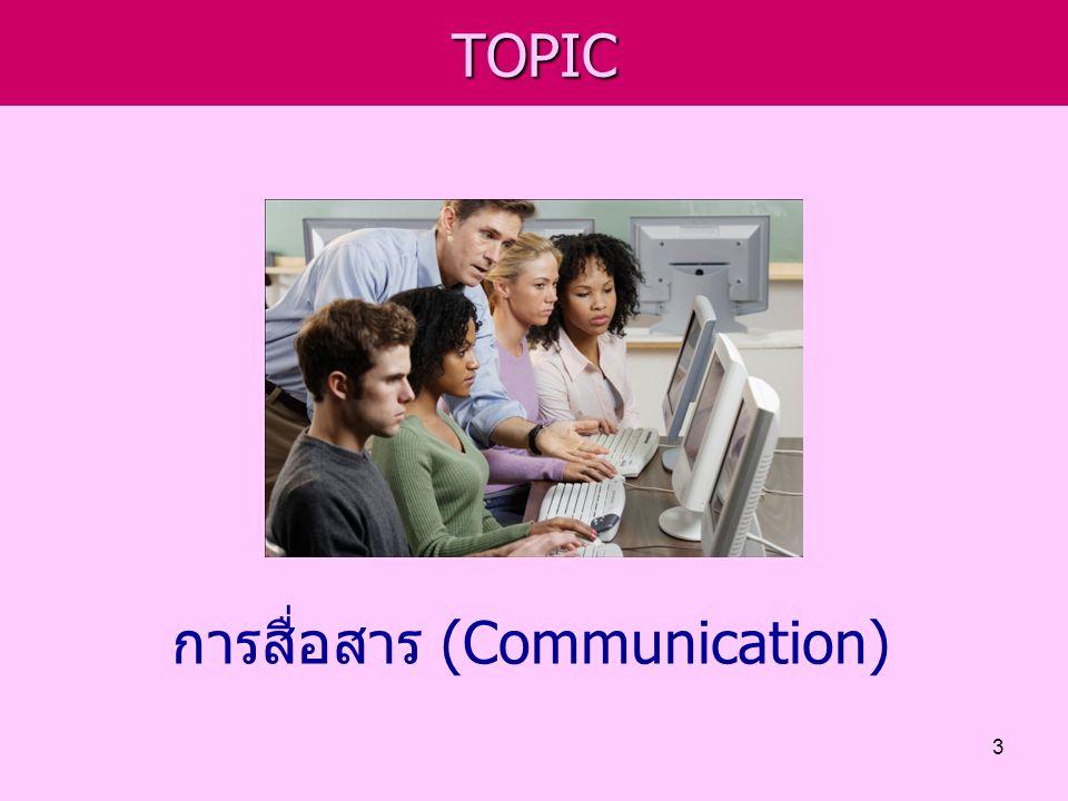 การสื่อสาร (Communication) การสื่อสารงานสุขภาพไปยังผู้ฟัง ด้านการสื่อสารให้เกิดประสิทธิภาพ ใช้แนวทางการสื่อสารข่าวสาร และสาระความรู้ด้านสุขภาพ คำนึงถึงวัตถุประสงค์ของการสื่อสาร คำนึงถึงเนื้อหาสาระ คุณสมบัติของ รายละเอียดของชม จิตวิทยาการสื่อสาร 24