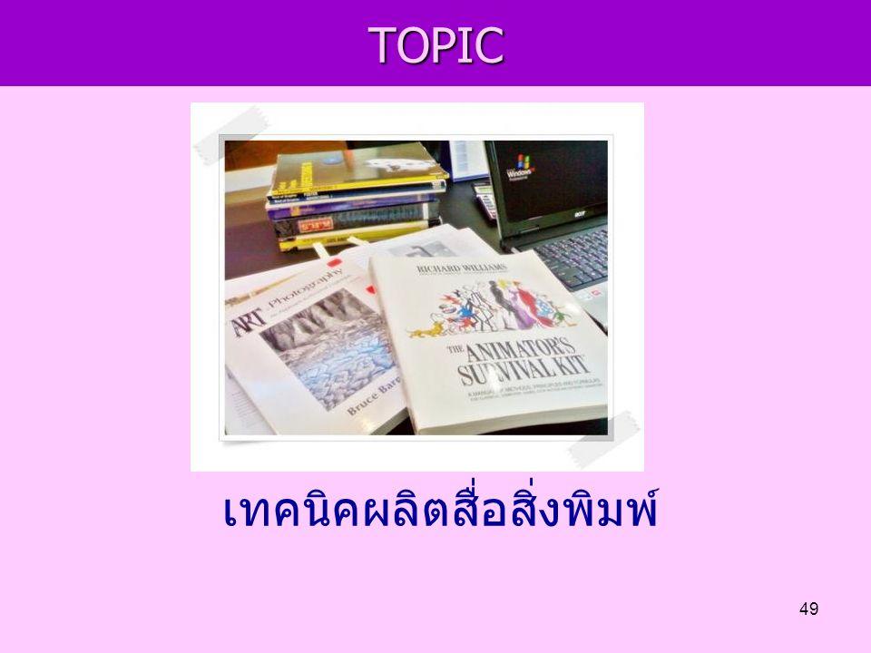 TOPIC เทคนิคผลิตสื่อสิ่งพิมพ์ 49
