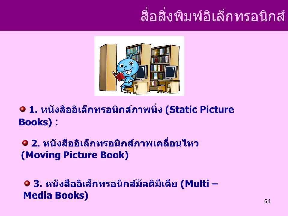 สื่อสิ่งพิมพ์อิเล็กทรอนิกส์ 1. หนังสืออิเล็กทรอนิกส์ภาพนิ่ง (Static Picture Books) : 2.