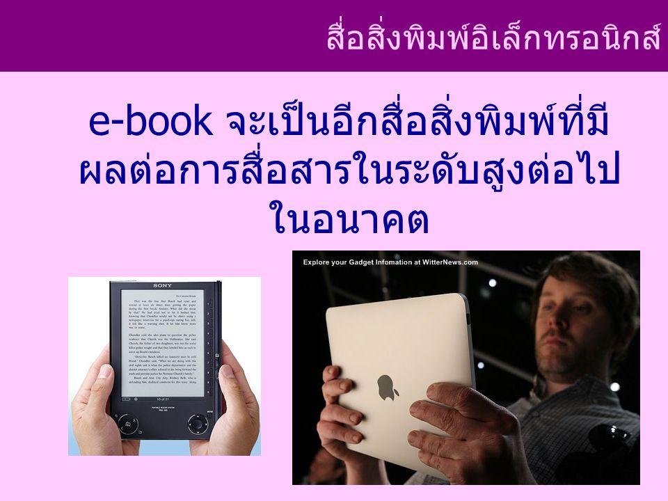 e-book จะเป็นอีกสื่อสิ่งพิมพ์ที่มี ผลต่อการสื่อสารในระดับสูงต่อไป ในอนาคต สื่อสิ่งพิมพ์อิเล็กทรอนิกส์ 67