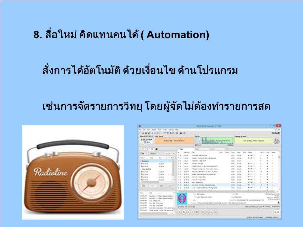 8. สื่อใหม่ คิดแทนคนได้ ( Automation) สั่งการได้อัตโนมัติ ด้วยเงื่อนไข ด้านโปรแกรม เช่นการจัดรายการวิทยุ โดยผู้จัดไม่ต้องทำรายการสด