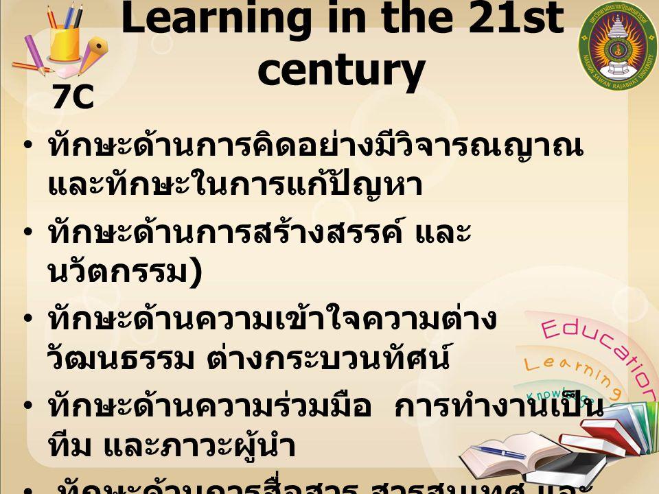 กระบวนการเรียนรู้สู่ศตวรรษที่ 21 1.