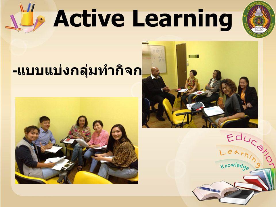 Active Learning - แบบแบ่งกลุ่มทำกิจกรรม