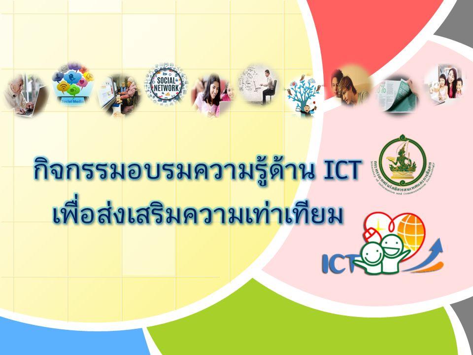 กิจกรรมอบรมความรู้ด้าน ICT เพื่อส่งเสริมความเท่าเทียม