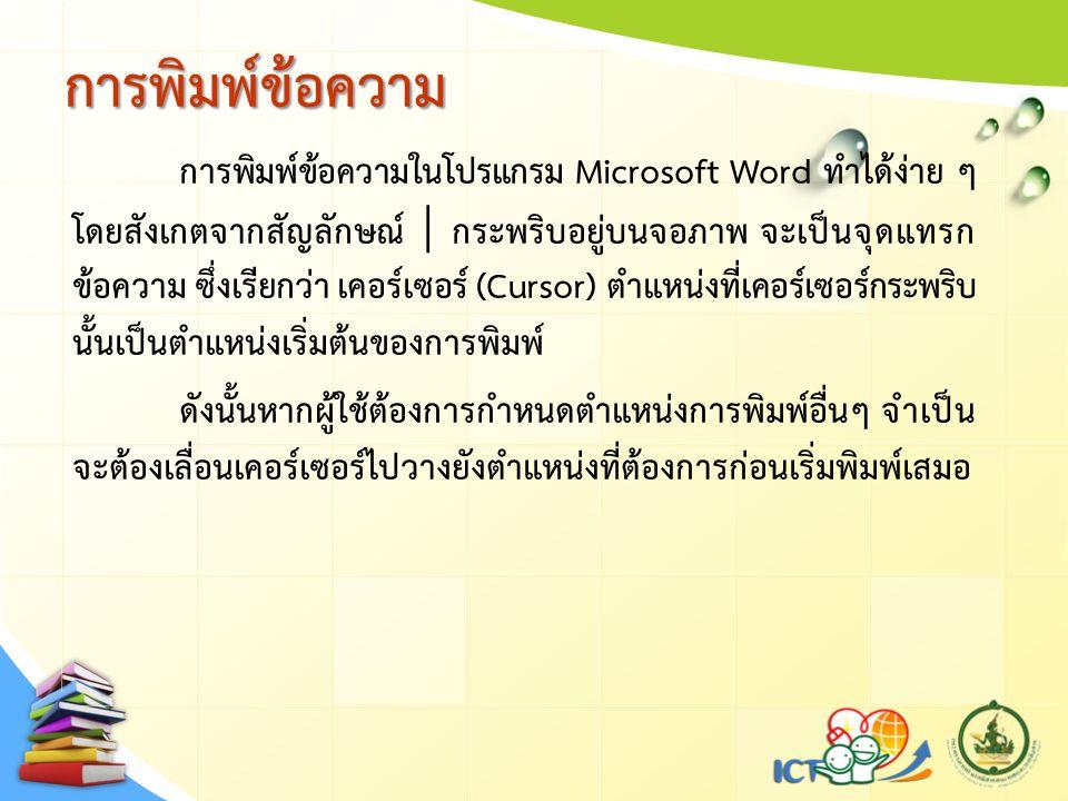 การพิมพ์ข้อความการพิมพ์ข้อความ การพิมพ์ข้อความในโปรแกรม Microsoft Word ทำได้ง่าย ๆ โดยสังเกตจากสัญลักษณ์  กระพริบอยู่บนจอภาพ จะเป็นจุดแทรก ข้อความ ซึ