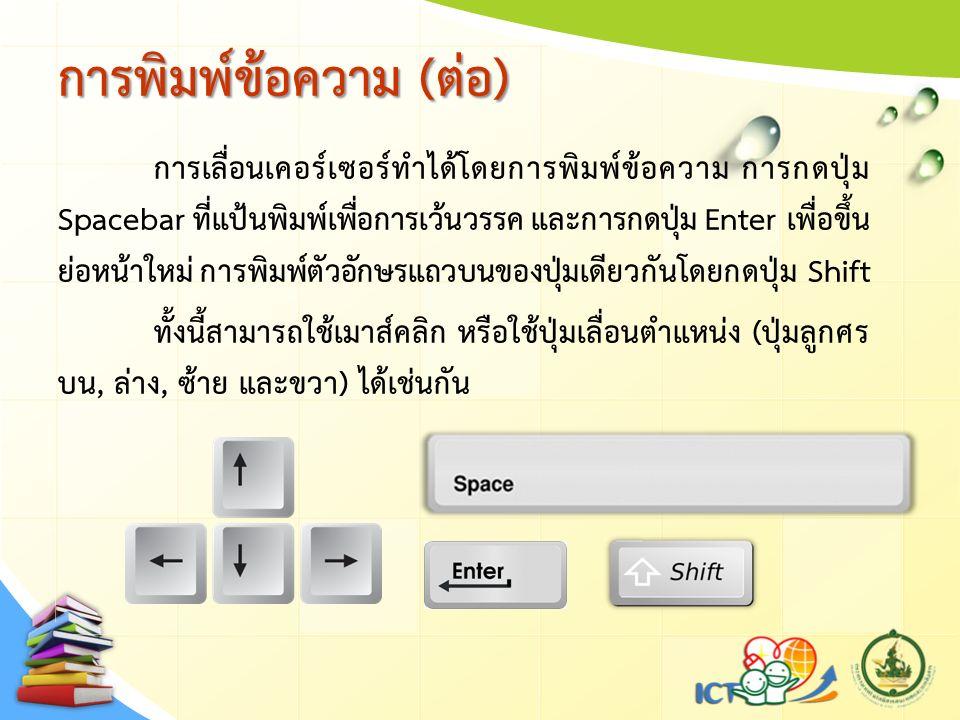 การพิมพ์ข้อความ (ต่อ) การเลื่อนเคอร์เซอร์ทำได้โดยการพิมพ์ข้อความ การกดปุ่ม Spacebar ที่แป้นพิมพ์เพื่อการเว้นวรรค และการกดปุ่ม Enter เพื่อขึ้น ย่อหน้าใ